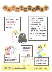総合震災訓練002