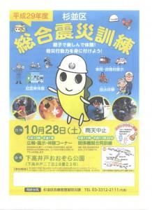 総合震災訓練001