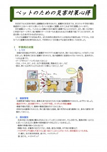 pet_saigaikokoroe